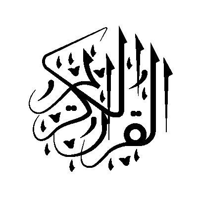 Quran islam symbol