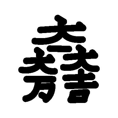 Ishida Mitsunari Japanese Symbol